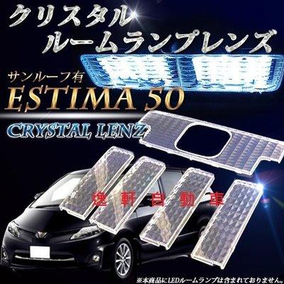 (逸軒自動車)TOYOTA 新型PREVIA ESTIMA 日本改裝室內透明燈殼