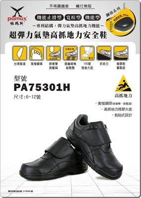【Pamax帕瑪斯】氣墊+鋼頭安全鞋(寬楦型)(39~45號)【PA75301H】