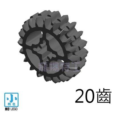 【飛揚特工】小顆粒 積木散件 STL020_2 齒輪 20齒 科技磚 散件 零件(非LEGO,可與樂高相容)