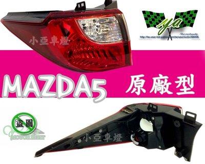 小亞車燈改裝╠全新 馬5 馬自達 5 MAZDA 5 2013 2014 12 13 14 年原廠型 尾燈 外側