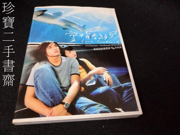 【珍寶二手書齋B13】愛情合約 愛情的影像絮語vs.全寫真(附VCD) 林依晨 ISBN:9572824368
