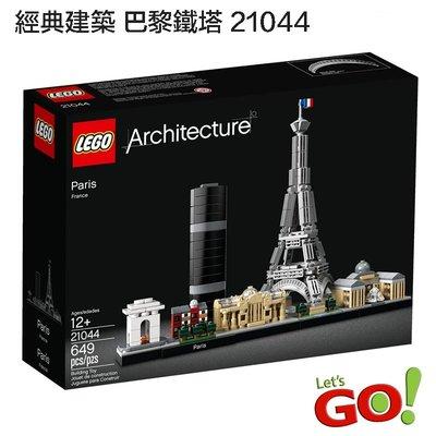 【LETGO】全新現貨 樂高積木 LEGO 21044 Great Wall 經典建築系列 巴黎鐵塔 艾菲爾鐵塔 凱旋門