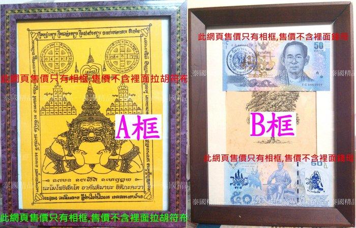 *泰國精品*( 外框 畫框 相框 )~可裝另外購買的符布或錢母做使用喔~