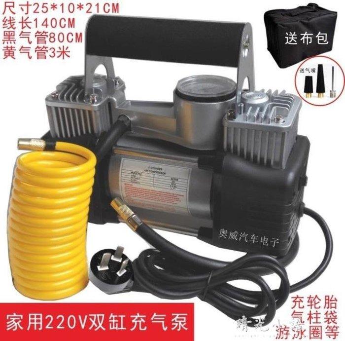 220V家用交流電雙缸輪胎打氣泵充氣泵打氣機籃球打氣筒汽車充氣泵