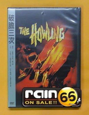 ⊕Rain65⊕正版DVD【破膽三次/The Howling】-驚異大奇航*小精靈導演-全新未拆(直購價)
