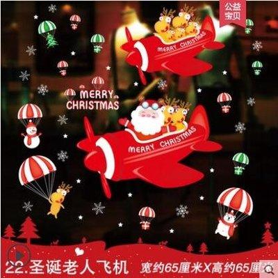 聖誕節裝飾品場景佈置玻璃櫥窗貼紙聖誕樹老人禮物小禮品牆貼門貼【聖誕節裝飾用品】