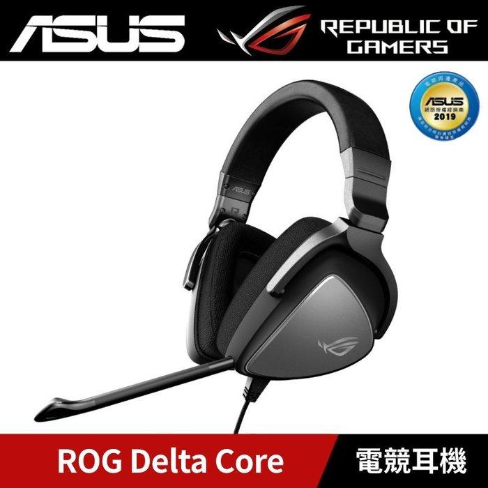 【玖盈科技】ASUS 華碩 ROG Delta Core 電競耳機 耳麥 耳機