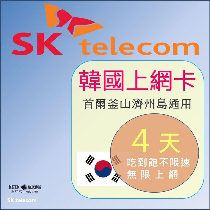韓國網卡 4天4G吃到飽 ☆上網卡☆網路卡☆漫遊卡☆旅遊卡☆韓國