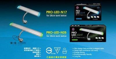 [第一佳•水族寵物]台灣雅柏UP [25cm-全白燈] 彩色3C螢光薄型蛇管LED夾燈 免運 桃園市