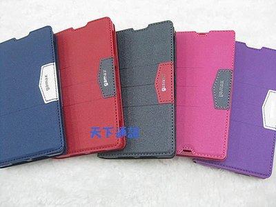 [ GAMAX / STAR ] 完美款 隱藏式磁扣側掀可立式皮套 SONY Xperia Z C6602