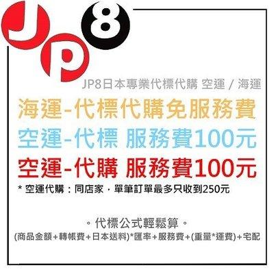 JP8日本代購代標日本批發 日拍只要100元
