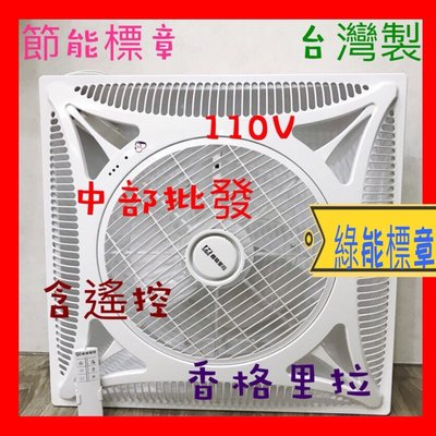 『中部批發』16吋 香格里拉 PB-123 輕鋼架循環扇 天花板循環扇 辦公室節能扇 附遙控 住宅 辦公場所 商業