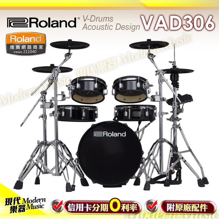【現代樂器 】現貨免運!日本Roland VAD306 電子鼓組 仿真鼓設計 旗艦級音色 木製鼓殼 送多項原廠配件