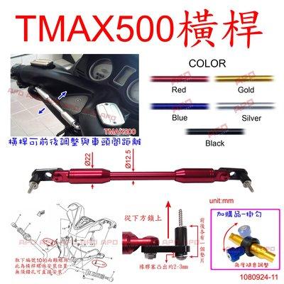 APO~D30-10~E1款/TMAX500橫桿/TMAX500導航架/TMAX500手機機支架/2001~2007適用