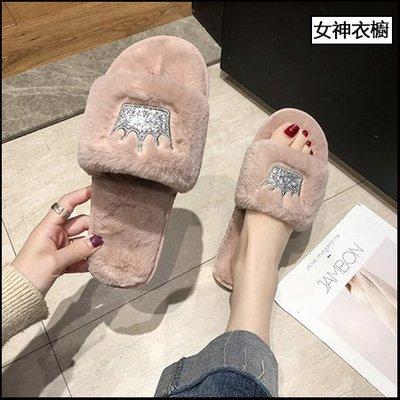 女神衣櫥☞ ☞3年老店保證【毛毛拖鞋】...
