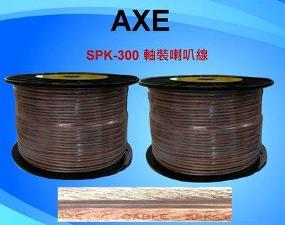鈞釩音響~台灣製AXE 喇叭線SPK-300 軸裝喇叭線粗蕊銅絲發燒線(1m55元)