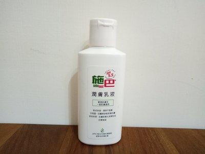 天使熊雜貨小舖~德國施巴5.5 潤膚乳 身體乳  50ml  全新現貨