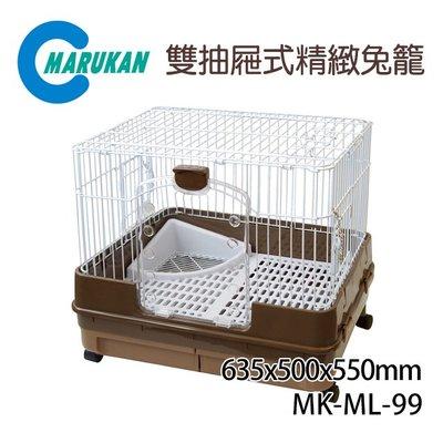 SNOW的家【免運】日本Marukan 抽屜式精緻兔籠 咖啡 M H55 ML-99 (81291462