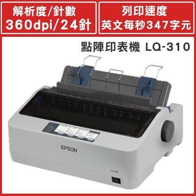 *福利舍* EPSON LQ310  點陣印表機+三聯報表紙,特價6599元(含稅),請先詢問庫存