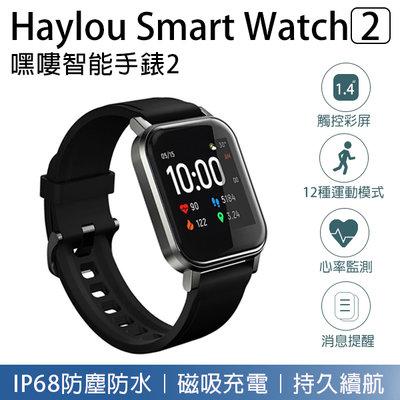 【coni mall】Haylou Smart Watch2 嘿嘍智能手錶2 現貨 當天出貨 小米手錶  智慧手錶