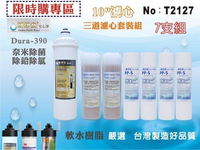【龍門淨水】Dura-390奈米多效能淨水器年份濾心7支組 高品質 淨水器 過濾器(T2127)