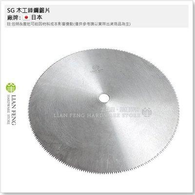 【工具屋】SG 木工鋒鋼鋸片 355*1.6*300T 14吋 切竹 塑膠 壓克力 木板 切片 細齒 切鋸片 圓鋸片