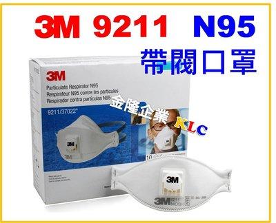 【上豪五金商城】3M 9211 帶閥折疊防塵口罩 N95口罩 呼氣閥 呼吸保護 阻閣PM2.5 霧霾 沙塵暴