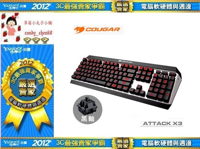 【35年連鎖老店】COUGAR ATTACK X3 機械式鍵盤(黑軸紅光版)有發票/1年保固