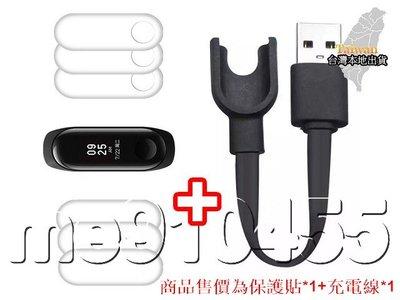 小米手環3 充電線 + 保護貼 小米手環3代 三代 USB充電器 保護膜 小米手環充電線 手環保護貼 小米配件 有現貨