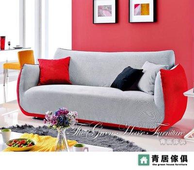 &青居傢俱&WAS-C7625-8 紅天鵝三人沙發 - 大台北地區滿五千免運費