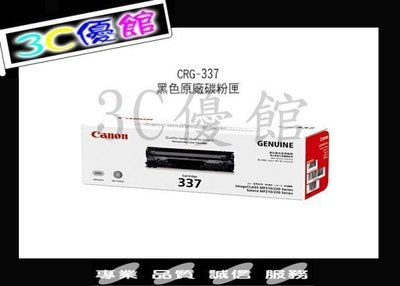 ☆3C優館☆含稅價 CANON MF-236N/MF-232W/MF-229DW 原廠碳粉匣-CRG-337
