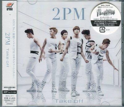 【嘟嘟音樂坊】2PM - Take Off 日本進口初回限定版B  (全新未拆封)