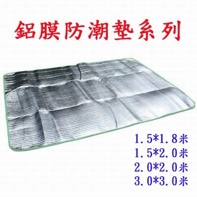 【鋁膜防潮墊-1.5*1.8米-2套/組】PE膜+珍珠棉+鋁膜 厚度0.25mm 多人鋁膜墊 防潮墊-76007