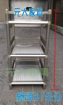 #48-12【元大家具行】全新1尺2三層空架加購收納櫃 微波爐架 置物架 廚房鋁架 客製化鋁架 訂做鋁架