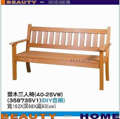 【Beauty My Home】19-CB-935-06塑木三人椅.DIY商品【高雄】