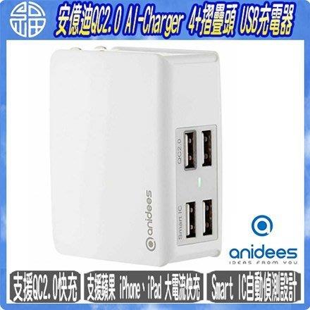 【阿福3C】anidees 安億迪QC2.0 AI-Charger 4+摺疊頭 USB 充電器 / 二色可選