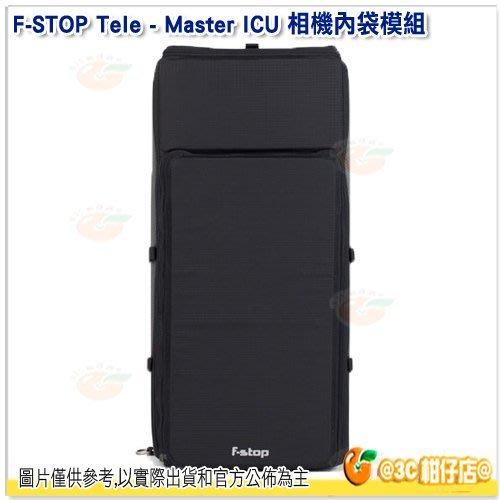 @3C 柑仔店@F-STOP Tele Master ICU 相機內袋模組 公司貨 AFSP031 防水 內層包