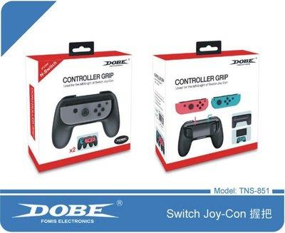 《YM3C》任天堂 Nintendo Switch NS 遊戲 手把 Joy-Con 托把 小手柄 左右手柄 握把