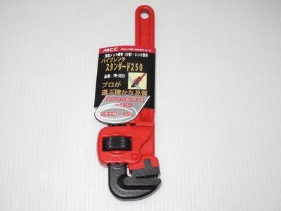 含稅【新宇電動五金行】日本原裝 MCC 管子鉗 管口鉗 水管鉗 管鉗 10吋 PW-SD25 (250mm)!(特價)