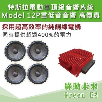 TESLA 特斯拉 電動車 頂級音響系統 12P 重低音 音響 高傳真 ✔附發票【綠動未來】
