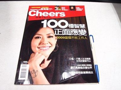 【懶得出門二手書】《Cheers 快樂工作人雜誌100》100種智慧正面應變 2009當個不敗人│七成新(B26D15)
