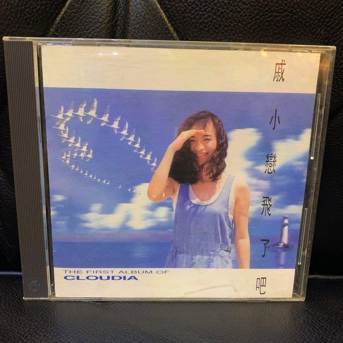 ♘➽二手CD 戚小戀-飛了吧,飛碟唱片1992發行,創作才女專輯,主打歌太好聽了。許多天王天后都唱過他的作品。