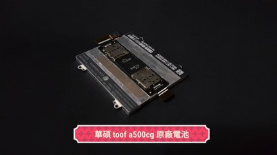☘綠盒子手機零件☘ 華碩 toof tooj toop a500cg zenfone5 原廠拆機電池(保固一個月)