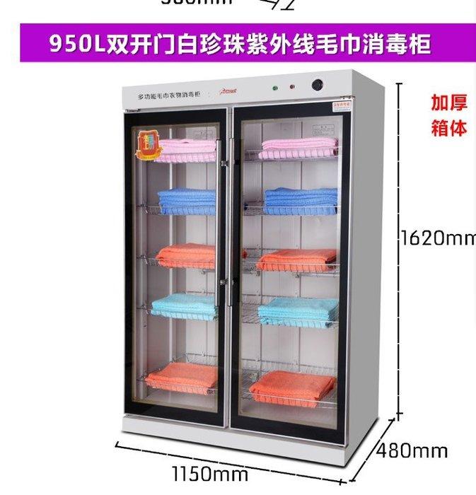 立式雙門大型商用紫外線/消毒櫃