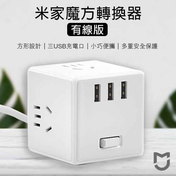 米家魔方轉換器 有線版 現貨 快速出貨 米家 插線板 延長線 USB插孔 充電座 萬用插座