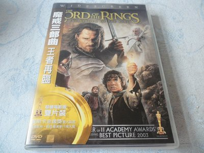 【金玉閣A-7】DVD~The Lord of the Rings 魔戒三部曲 王者再臨