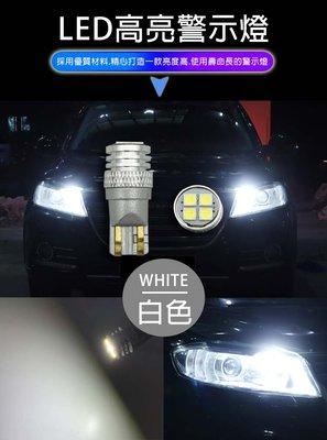 T10燈炮 煞車燈 小燈 LED燈炮 定位燈 牌照燈 室內燈 方向燈 4晶 3030白光