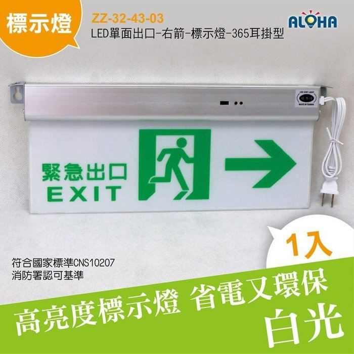 EXIT出口指示LED燈具【ZZ-32-43-03】LED單面出口-右箭-標示燈 停電 逃生燈 消防等級安全出口