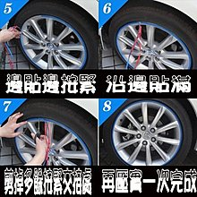 LEXUS 鋁圈保護條 輪框裝飾條IS300 IS250 ES300 GS LS460 NX200t RX UX200
