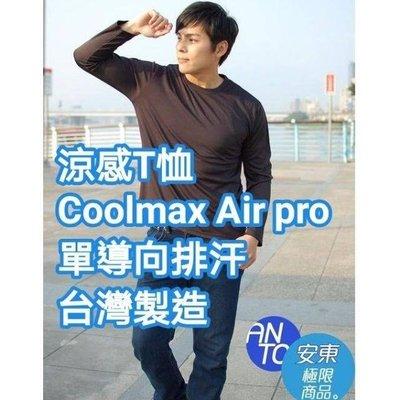 (安東機能商品)涼感長袖T恤Coolmax air pro 單導向排汗 台灣製造 涼爽 吸濕排汗